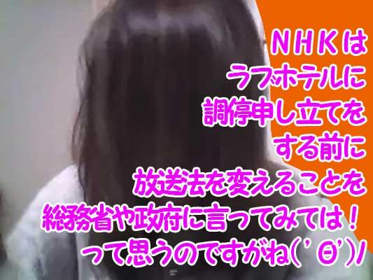 NHKがラブホテルに受信契約の調停をしているけれど、NHKが放送法違反をしている現実・・・驚 (*´○`)/