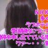 NHKが多くのラブホテルに対して受信契約を迫り調停申し立てをしている・・・((((゚ □ ゚ ) ゚ □ ゚))))// 驚
