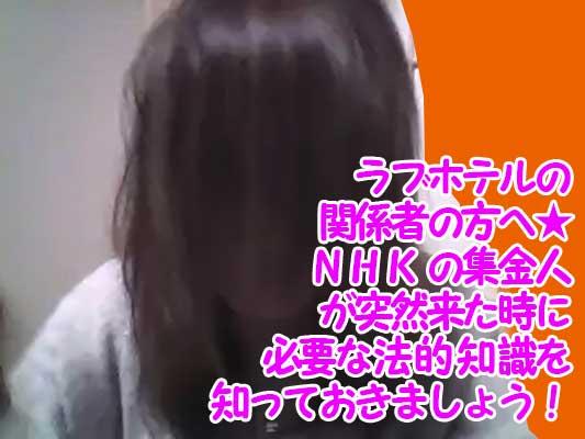ラブホテルの関係者向け!(その2) NHKの集金人に対処するための法的知識を持っておきましょう┏( ̄^ ̄* )┛