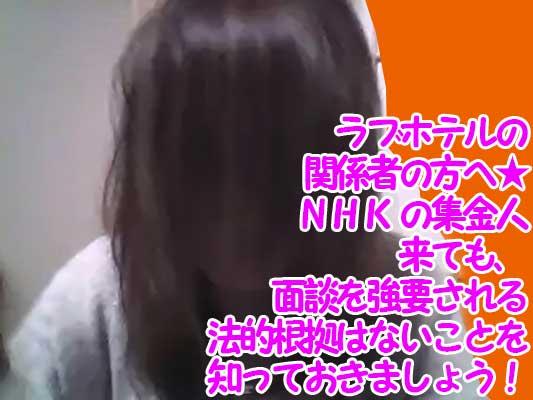 ラブホテルの関係者向け!NHKの訪問集金人が突然来た時の対処法o( ̄・・ ̄o)