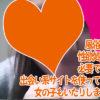 風俗嬢の性欲処理~出会い系サイトについて!~