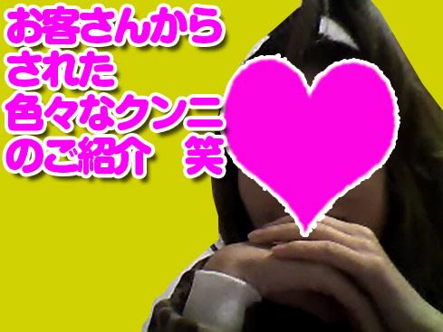 色々なクンニをされた経験~クンニ好きな男性は多い!?~