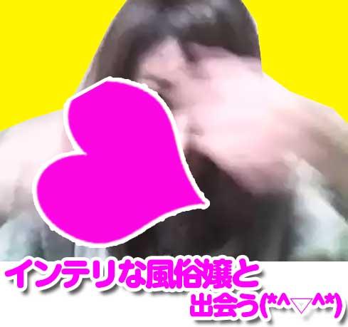 師走にインテリな女の子が現る!~インテリ風俗嬢~