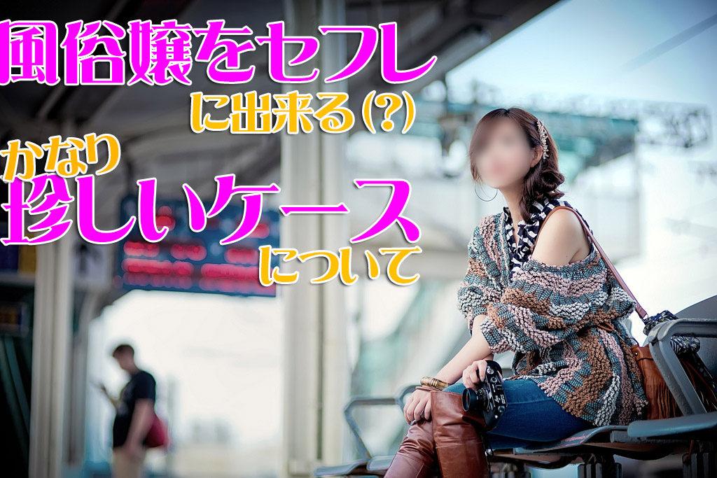 風俗嬢を「セフレ」「恋人」に出来る(?)珍しいワンチャンスとは!?