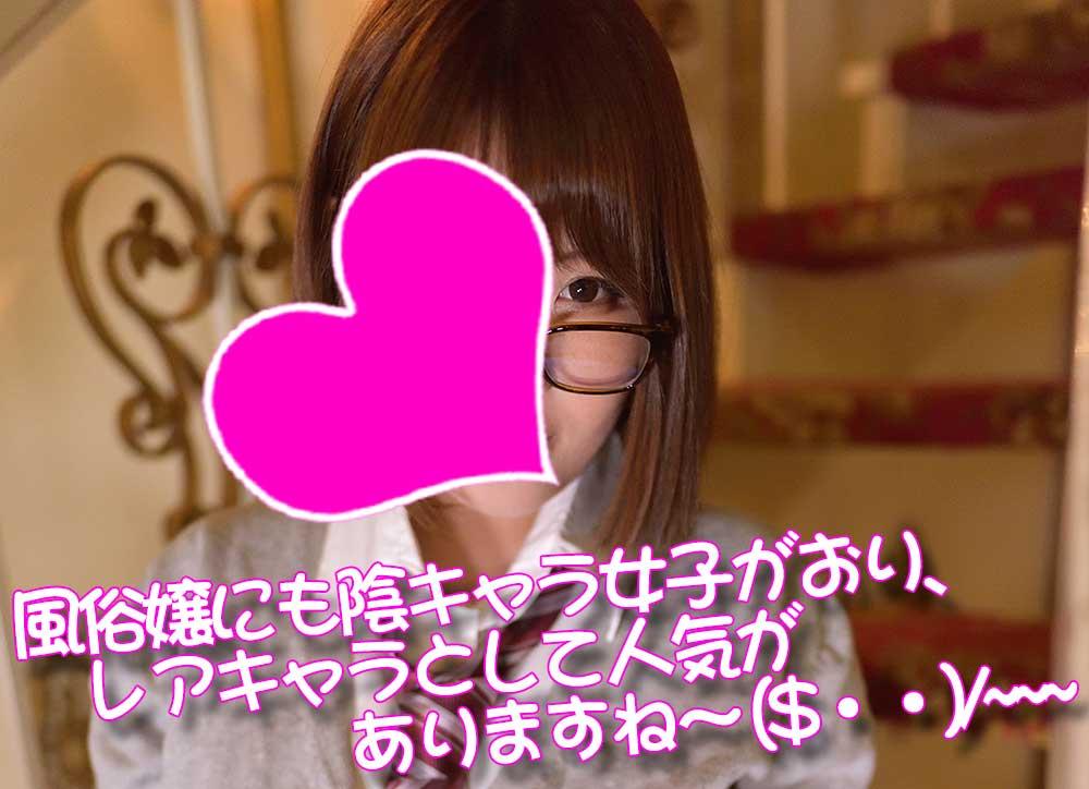 風俗嬢の陰キャラの子(チー牛女子)は人気があります(*^_^*)~陰キャラ女子に興奮する方へ(*ノωノ)~