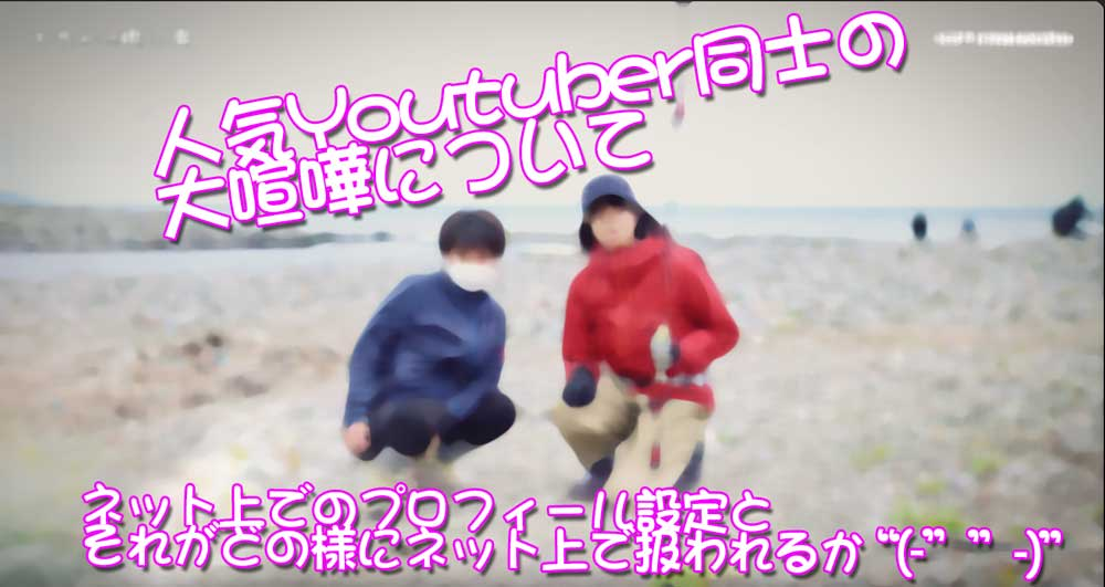 人気女性Youtuber同士の大喧嘩を風俗嬢が考えてみた (*ノωノ)( ;∀;)