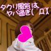 ヤバい風俗( ゚Д゚) ~お店の男性風俗店員の元勤務先(*ノωノ)~