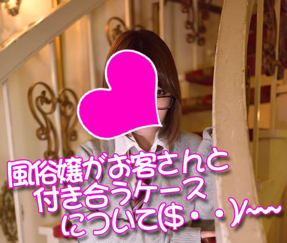 風俗嬢がお客さんと付き合うことになるケースってのは・・・かなりx1000 稀です( ゚Д゚)
