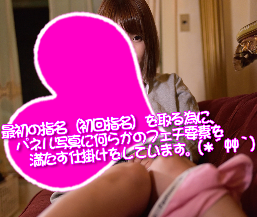 風俗を利用する男性客は、風俗嬢の写真パネルを見て、自分が持っている何らかのフェチを発動してしまう!?( ゚Д゚)