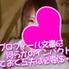 風俗嬢としてプロフィール文に魅力を持たせる方法!?について( *´艸`)