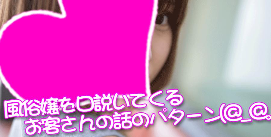 """風俗嬢を口説いてくるお客さんのパターン""""(-""""""""-)"""""""