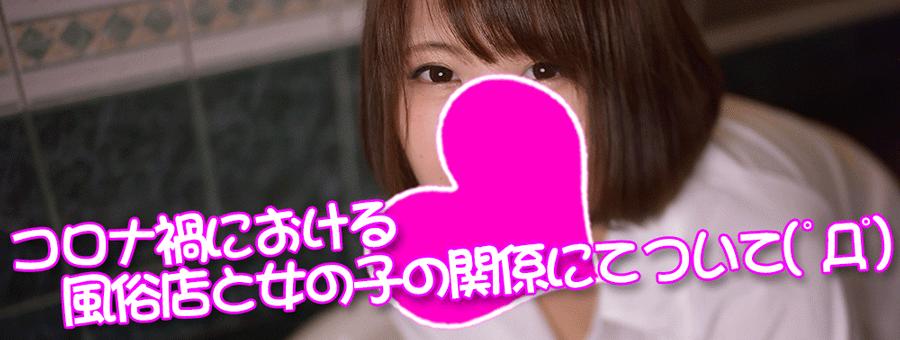 風俗嬢と風俗経営者の『コロナ禍での関係』とは!?( ゚Д゚)