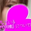 風俗嬢がしている恋愛や同棲について(;・∀・)