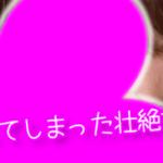 風俗嬢がお客さんにしてしまった壮絶な復讐(;・∀・)