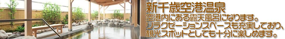 新千歳空港温泉には大きな露天風呂もあるので、北海道の観光スポットの一つとして抑えておきましょう!特に一人で北海道観光をされる方で、一人で北海道を回ることに抵抗がある方にはお勧めの観光スポットです。