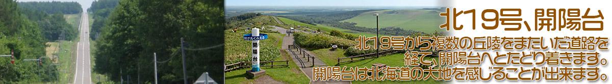 北19号は日本の名道とも言え、複数の丘陵を得て、北海道の大地を最も体感で消えるとも言える開陽台に到着に到着します。開陽台からの景色は絶景になります。