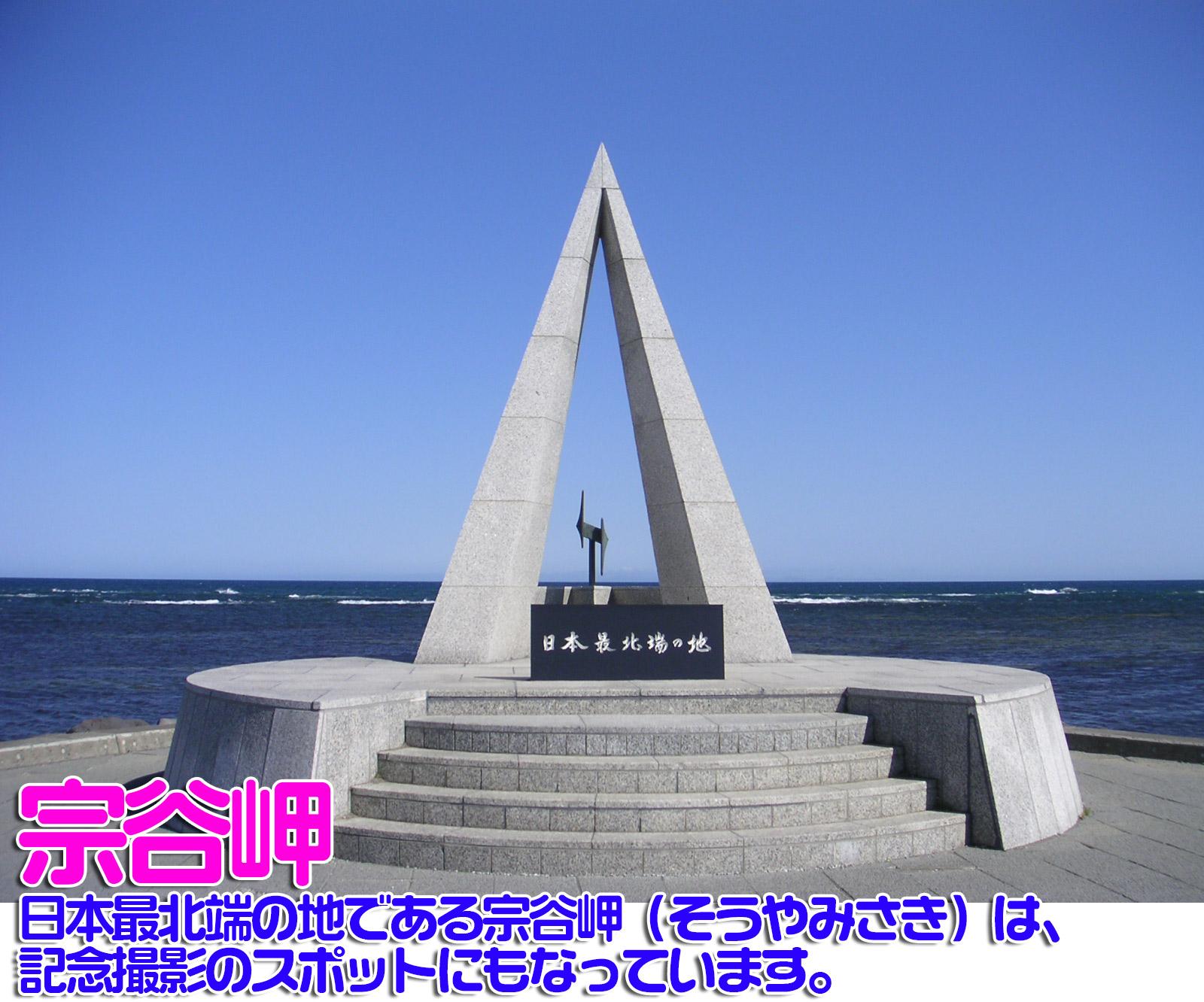 日本最北端の宗谷岬は記念写真のスポットにもなっています。
