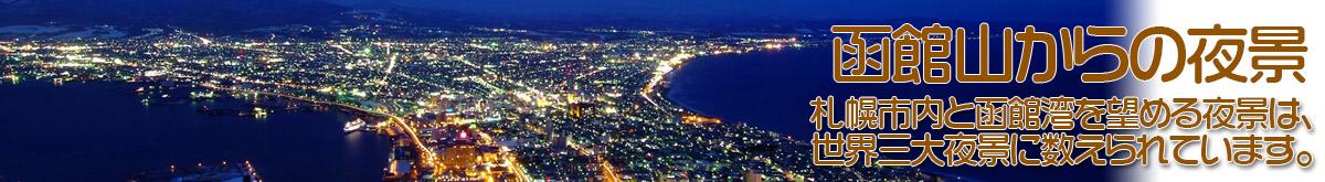 函館山山頂のレストランは夜景も楽しめ、窓際が大変人気になっています。