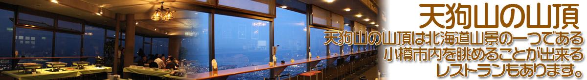 天狗山の山頂には北海道三景の一つである小樽市内を眺めることが出来るレストランもあります!