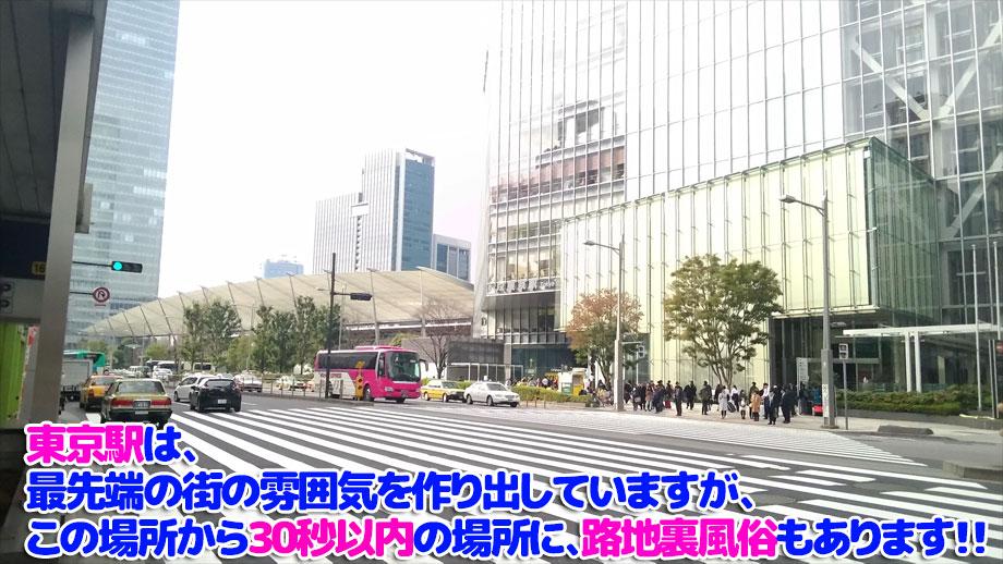 東京駅路地裏風俗