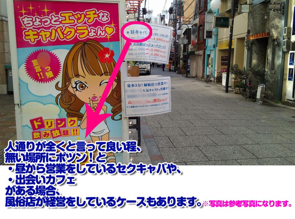 風俗裏側~風俗店が女の子の給料を維持する為にしている色々なこと~