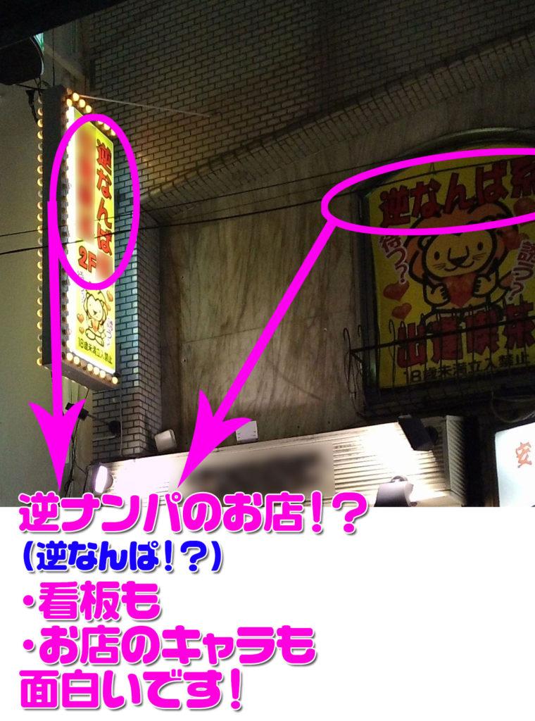 変わった風俗「逆ナンパ店!?」