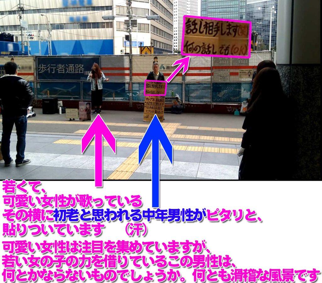 若い女性の力(注目)を借りながら、隣で自分のお客さんを集めようとしている中年(老人!?)の男性!周囲を通りがかっている男性の注目は女性シンガーですが、何とも違和感のある光景です!