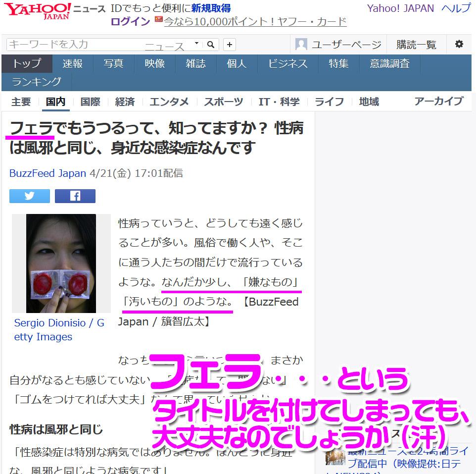 「フェラ」というタイトルの記事をピックアップしてしまうヤフーニュース(恐るべし)