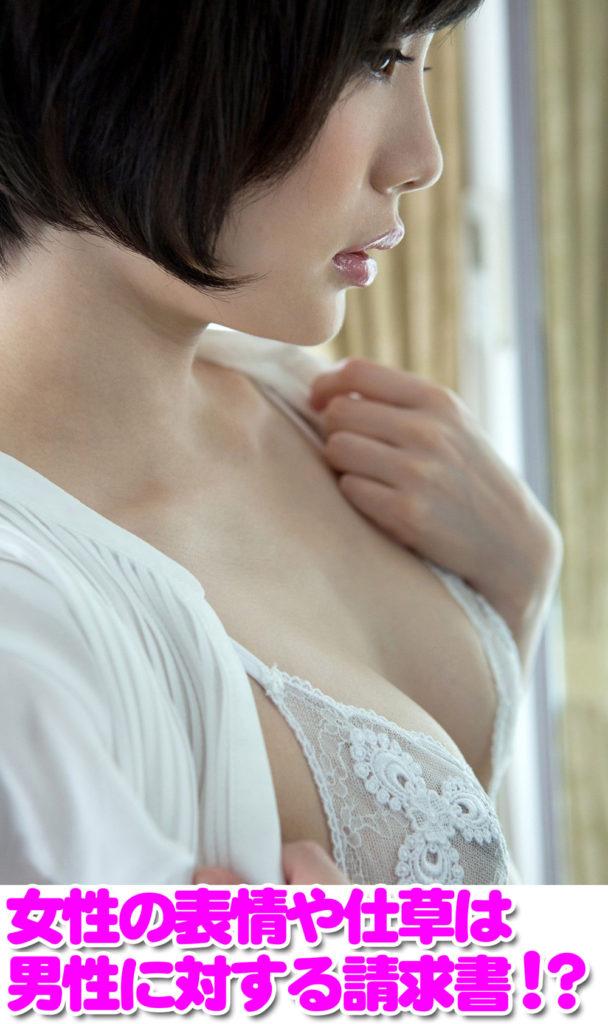 女性の仕草や表情は男性に対する請求書でもあります。それを分かっていても、その誘惑に負けてしまうのが男性の性でもあるでしょう。