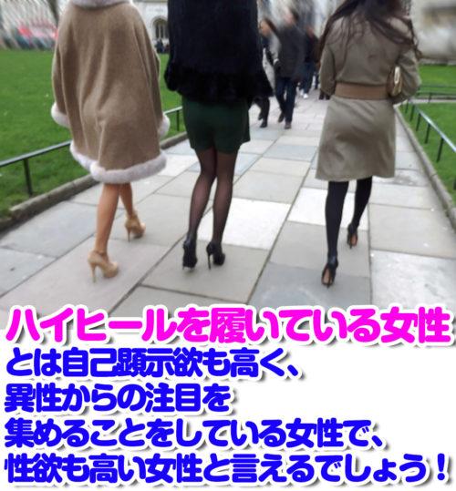 ハイヒールを履いている女性は自己顕示欲も高く、異性からの注目を集めることが好きな女性で、性欲も高い女性と言えるでしょう!