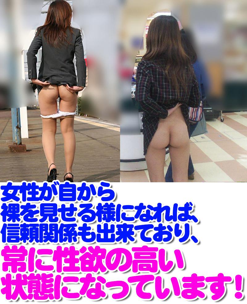 女性は見られることが大好きな生き物です。自ら裸を見せる様にもなれば、常に性欲が高い女性になっていることでしょう。