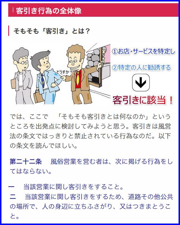 風営法違反である「客引き行為」の構成要件