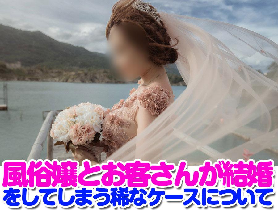 風俗嬢とお客さんが付きあったり、結婚をしてしまうごく稀なケースについて