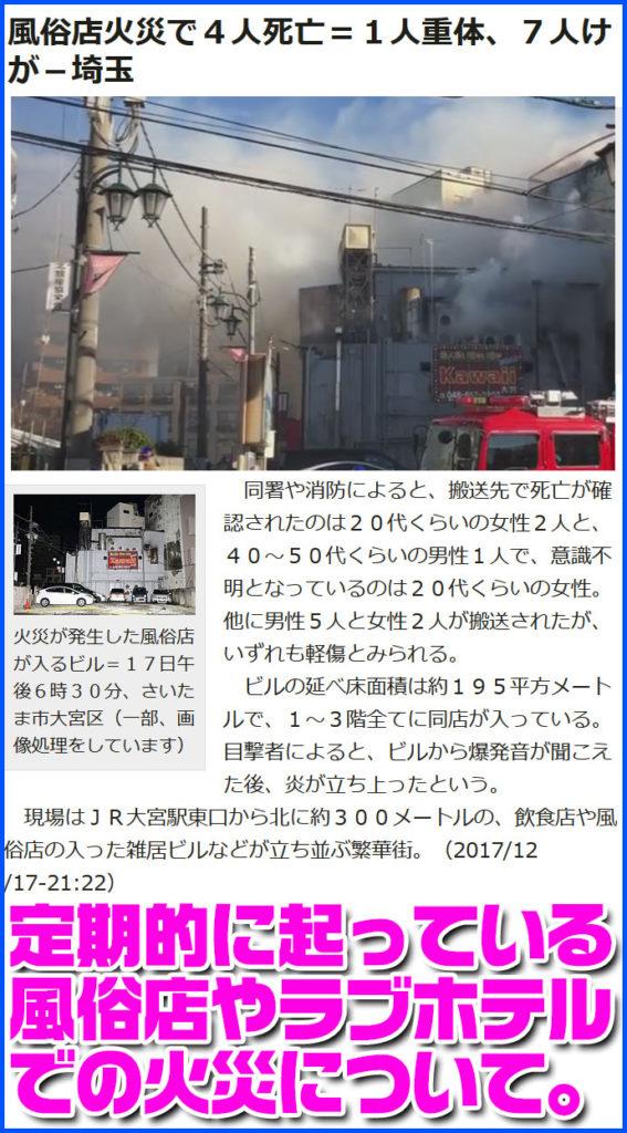 風俗店やラブホテルで火災にあった際の避難方法。