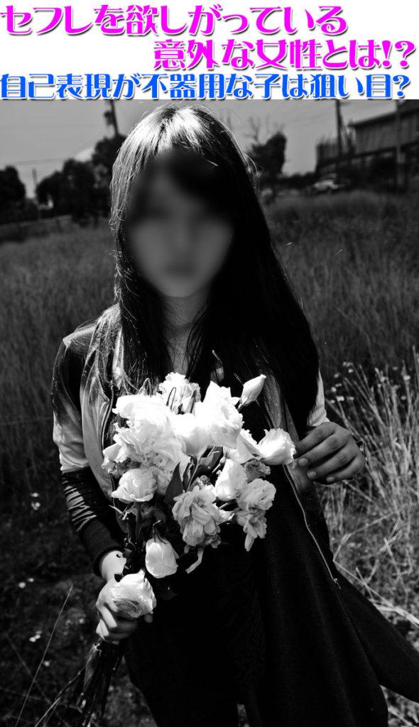 セフレにしやすい意外な女の子とは~自己主張や表現が不器用な子!?~