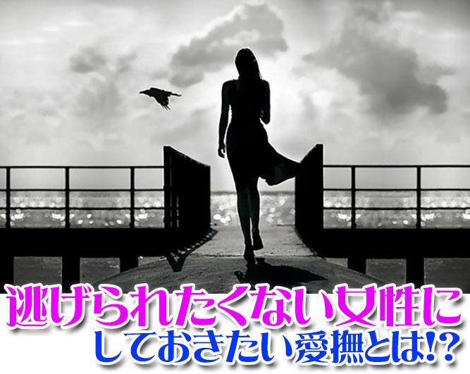 逃げられたくない女性にしておきたい色々な愛撫とは!?~イカせられる習慣を付けること~