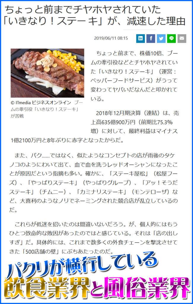 風俗業界にライバル店が出来ていく一つの(悪い!?)例とは!?~パクリ店の乱立~